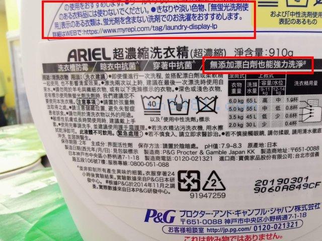 Ariel (アリエール) 超濃縮洗衣精 87級洗衣精 – im5481