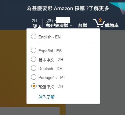現在美國Amazon也可以用繁體中文介面了! – im5481