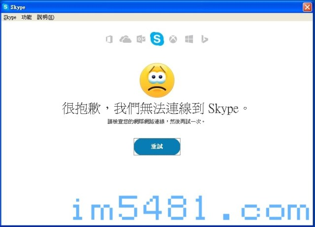 SKYPE已經停止Windows XP 系統的服務了! XP已經無法使用 SKYPE! – im5481