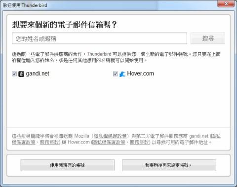 郵件管理軟體02