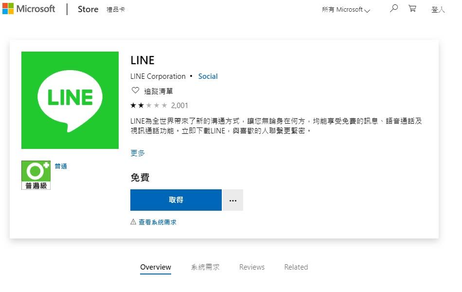 Line電腦版 Windows 市集商店 Store安裝