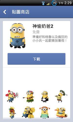 Facebook Messenger貼圖登場 神偷奶爸