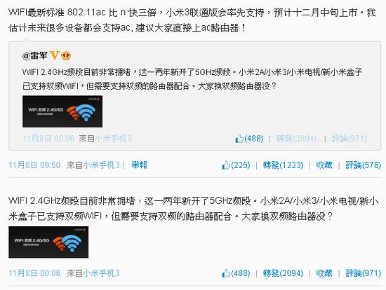 小米3聯通版規格及時間 台灣上市還得等等
