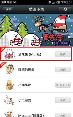 Wechat更新至5.1版 新增「連線遊戲」及「百人聊天室」