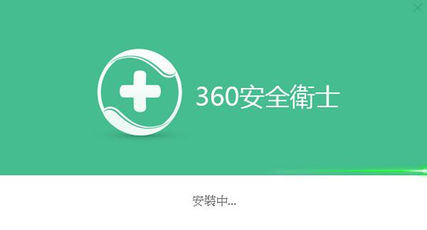 360 安全衛士繁體中文