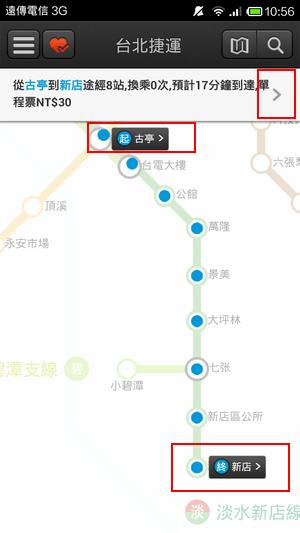 APP替你找出台北捷運沿線好玩景點