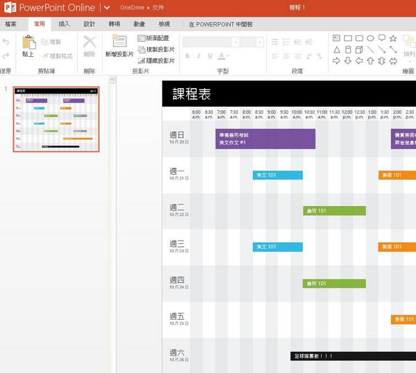 免費線上office online Word、Excel、PowerPoint