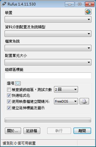 USB開機隨身碟 Rufus01