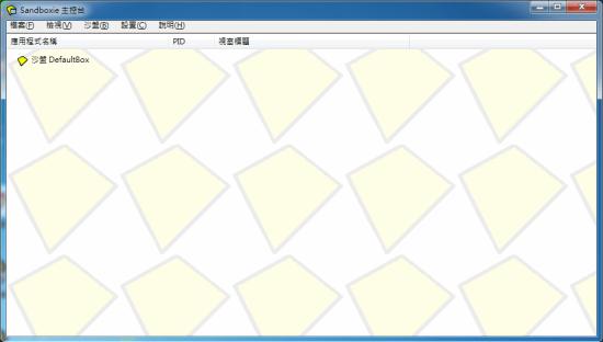 沙盤下載點中文版 Sandboxie01