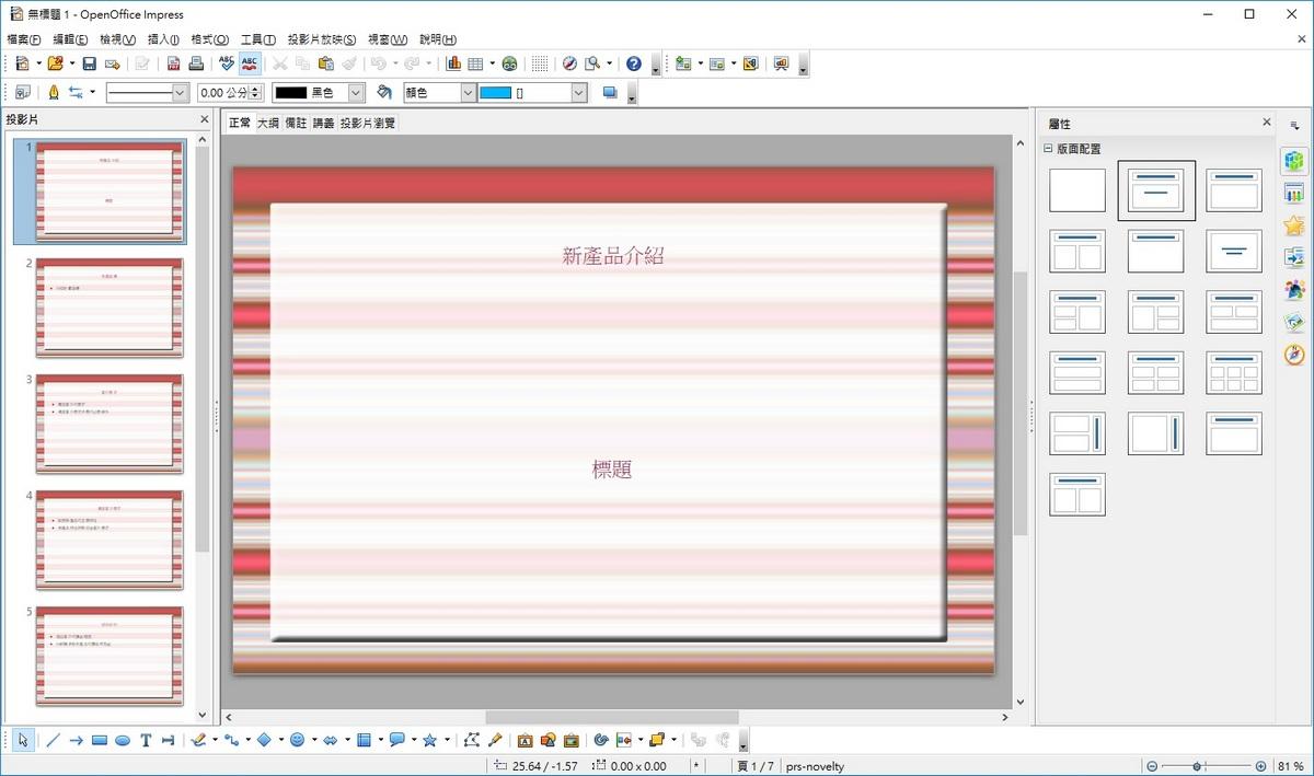 Openoffice 繁體中文版下載 免費文書軟體推薦
