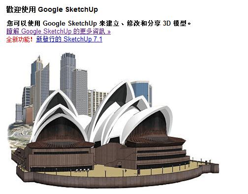 快速3D繪圖軟體工具 Google SketchUp01