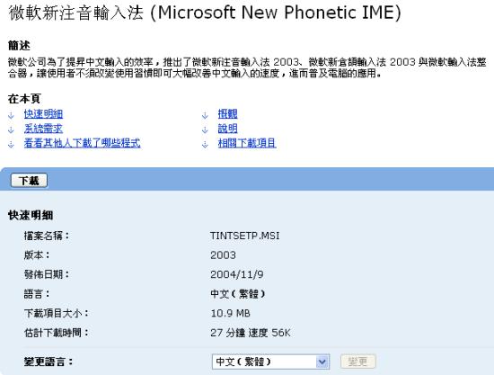微軟新注音輸入法下載1