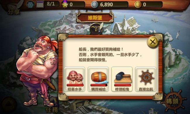 海賊時代 APP
