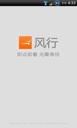 風行網 android 風行電影