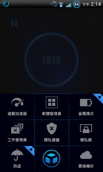 Android 系統優化APP工具 Advanced Mobile Care