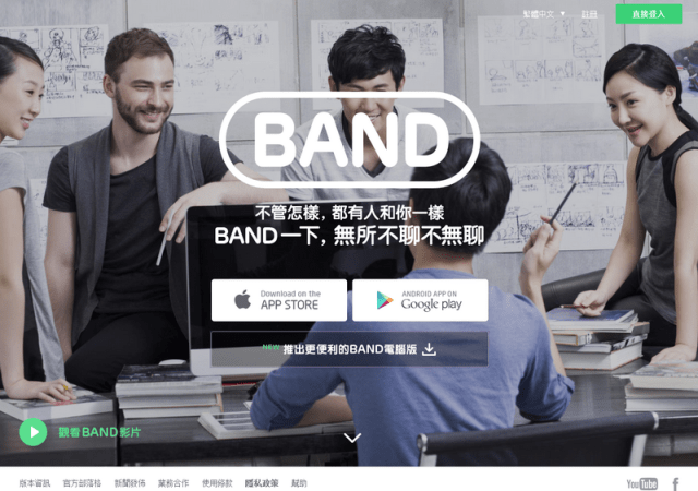 Line band網頁版登入01