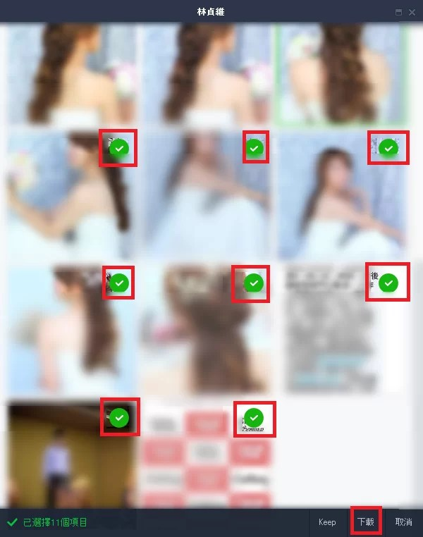 Line電腦版 一鍵備份照片03