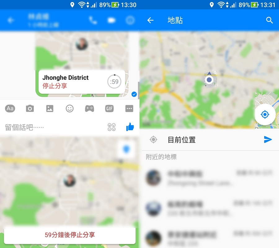 Facebook Messenger 和好友分享自己所在的位置02