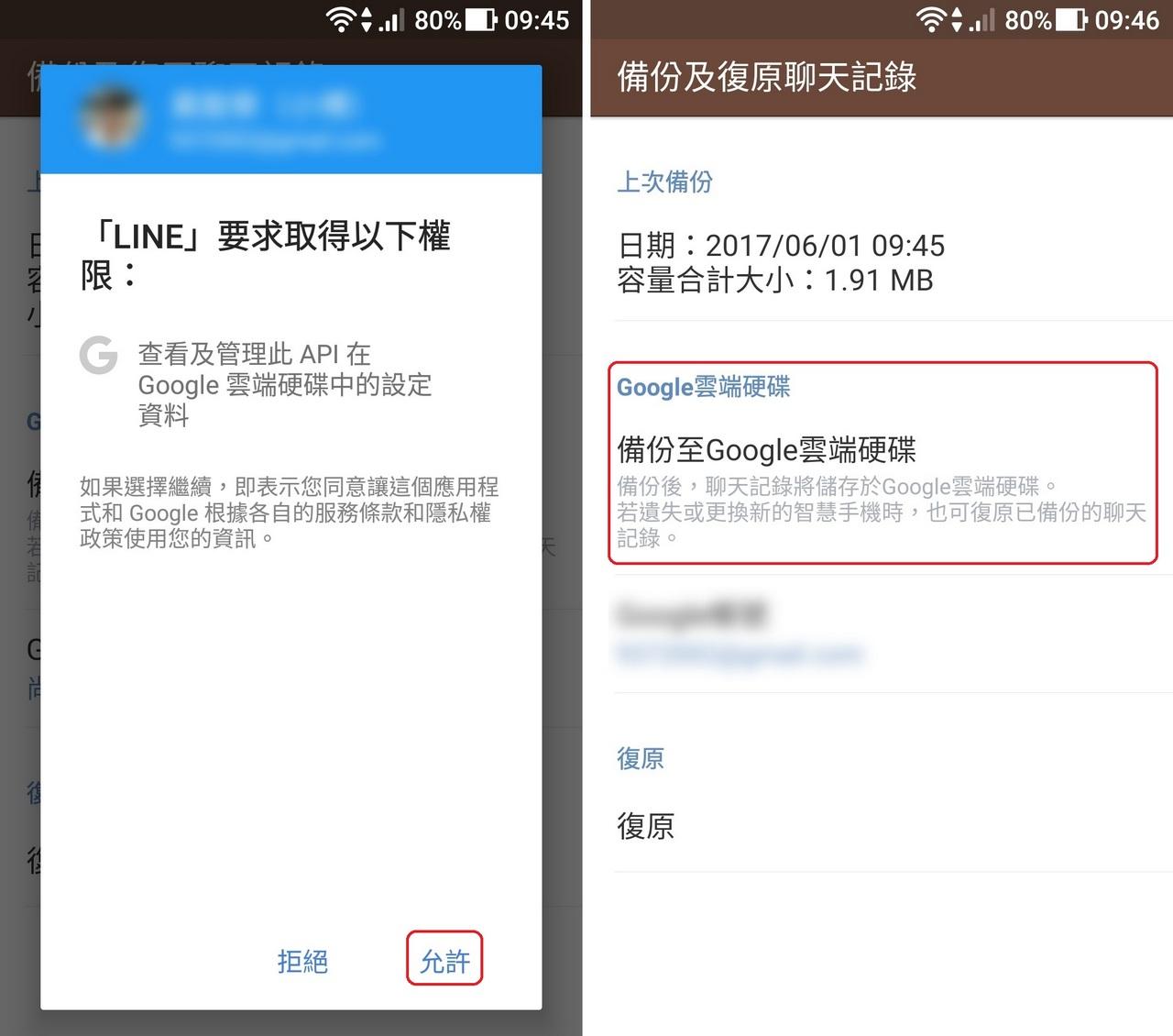 Line Android 換手機 一鍵全備份通話紀錄