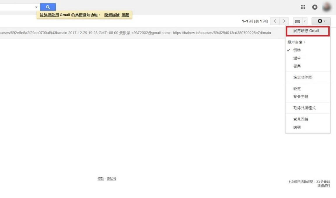 新版Gmail信箱登錄 開啟新版功能搶先使用
