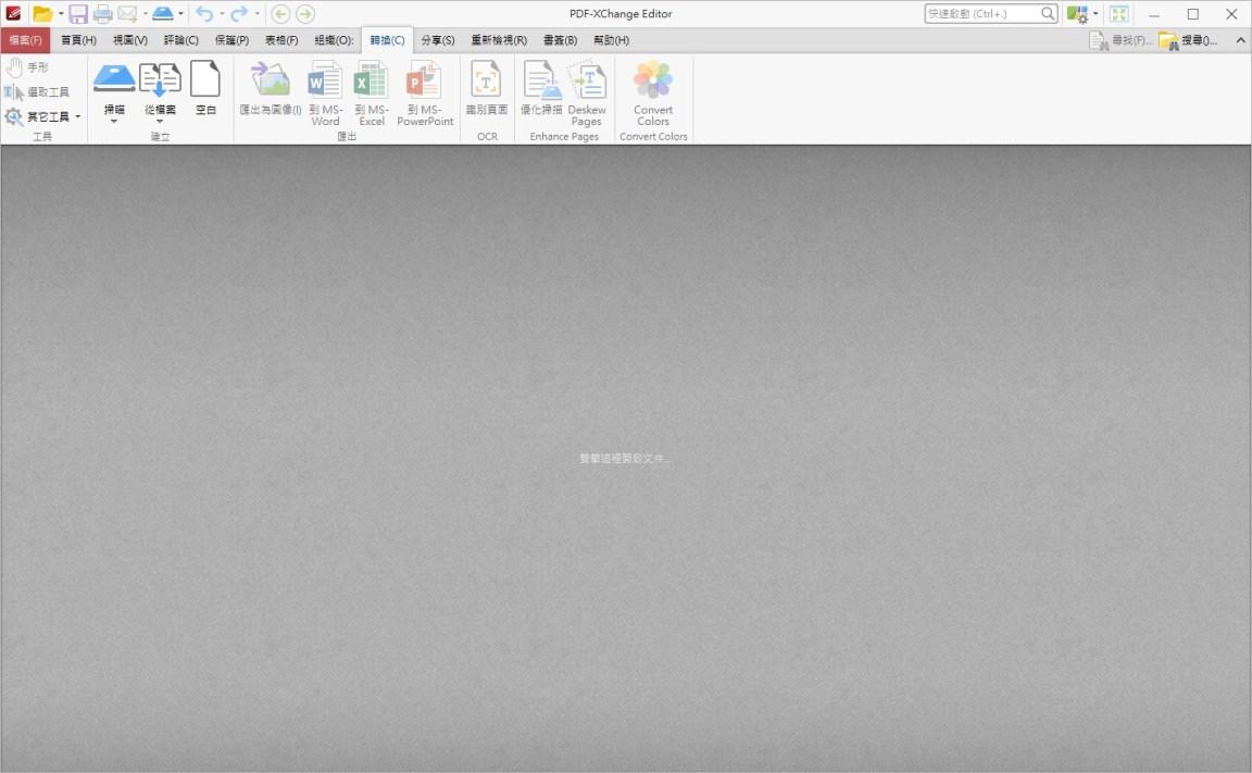 PDF編輯軟體下載 PDF-XChange Editor 免費編輯PDF好用工具