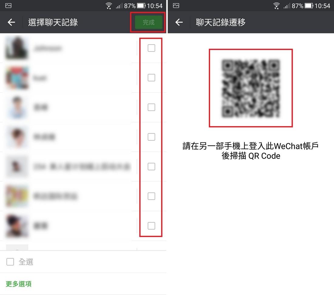 wechat 換手機 聊天紀錄轉移備份如何操作
