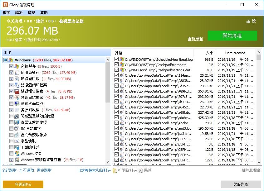 免費磁碟清理工具 Glary Disk Cleaner 幫你整理硬碟空間以及瀏覽器快取