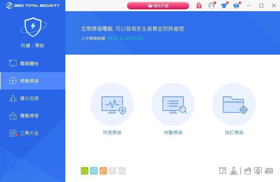 360安全衛士國際版繁體中文 防毒系統優化集於一身的軟體