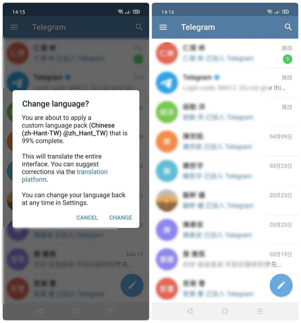 Telegram App如何將語言改為中文 中文化的設定如何進行