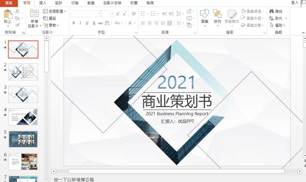 投影片設計下載 2021 優品PPT模板下載