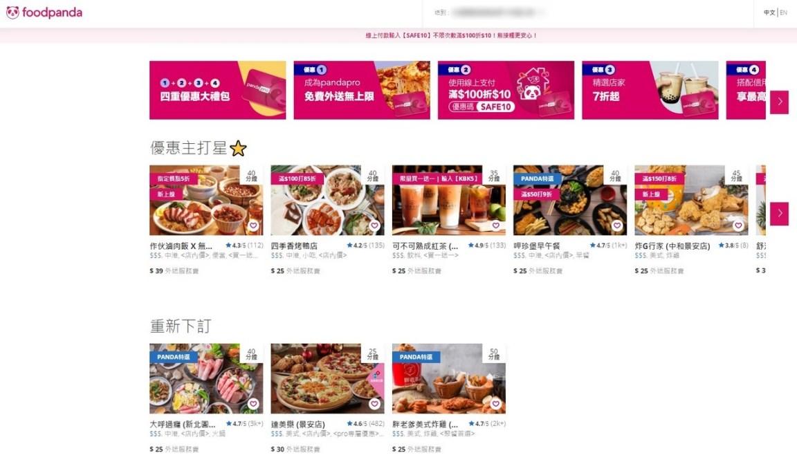 如何透過Foodpanda熊貓官網訂餐 忘記帶手機時很好用