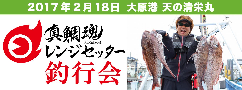 『真鯛魂レンジセッター釣行会』開催致します!