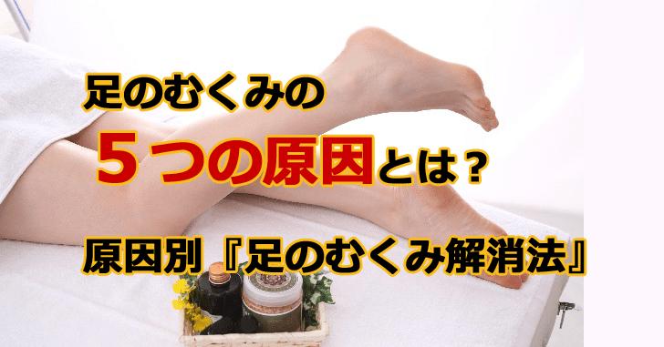 足のむくみの5つの原因とは?原因別『足のむくみ解消法』