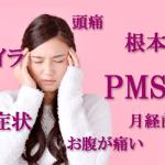 PMS(月経前症候群)の症状を改善しイライラも和らげる対策3つ