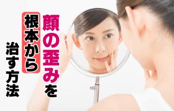 顔の歪みを2ステップで治す方法│顔のゆがみの根本の治し方