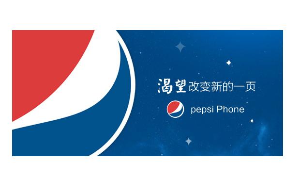 百事出手機?Pepsi P1將於20號發表並且中國限定? – MacGazine