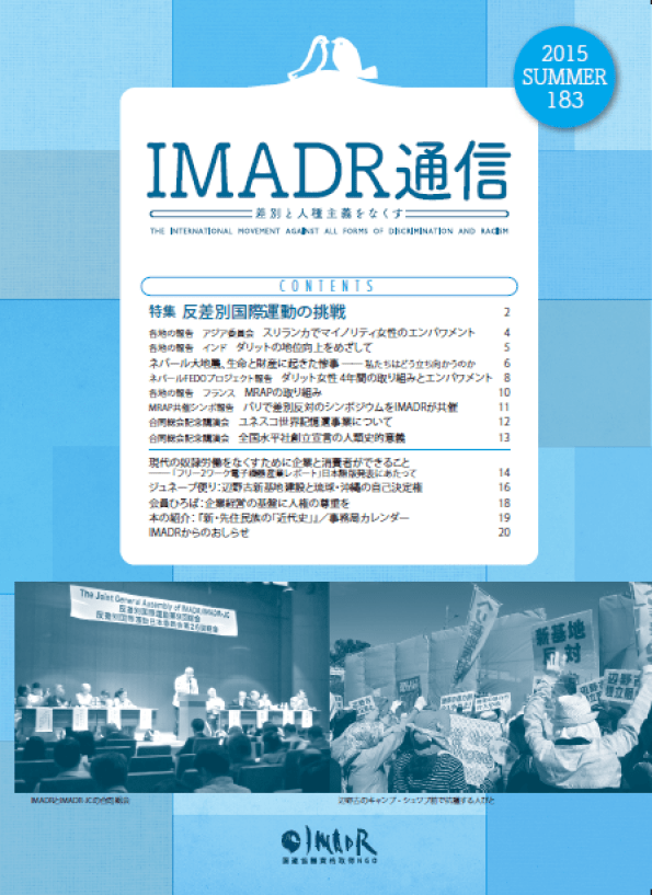 IMADR通信表紙