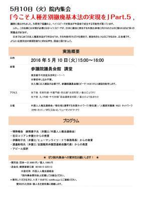【チラシ】20160510院内集会