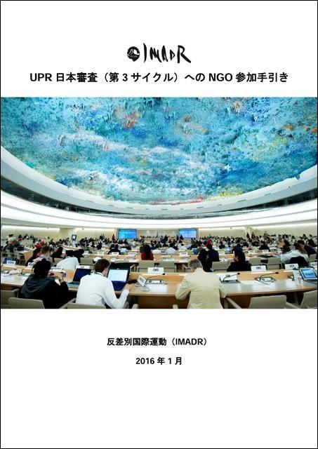 IMADR_UPR日本審査(第3サイクル)へのNGO参加手引き_2016年1月