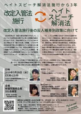 symposium_antidiscriminationpolicy_new_0529