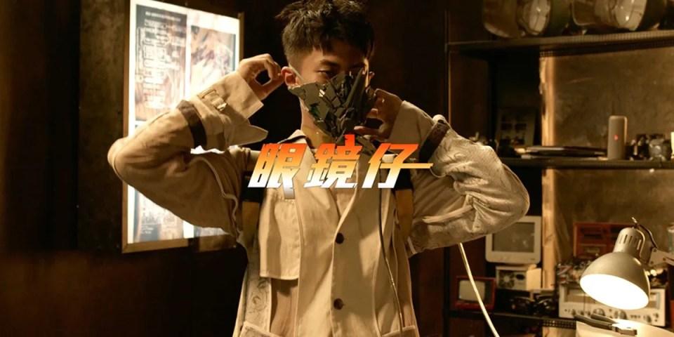 臺灣饒舌歌手「莫宰羊」發佈最新歌曲《眼鏡仔》音樂錄影帶   HYPEBEAST