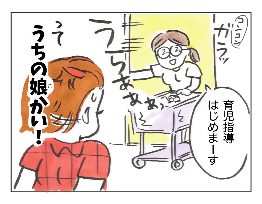 【わんぱく娘おもちさん】初めての新生児室!我が子はど〜れ ...