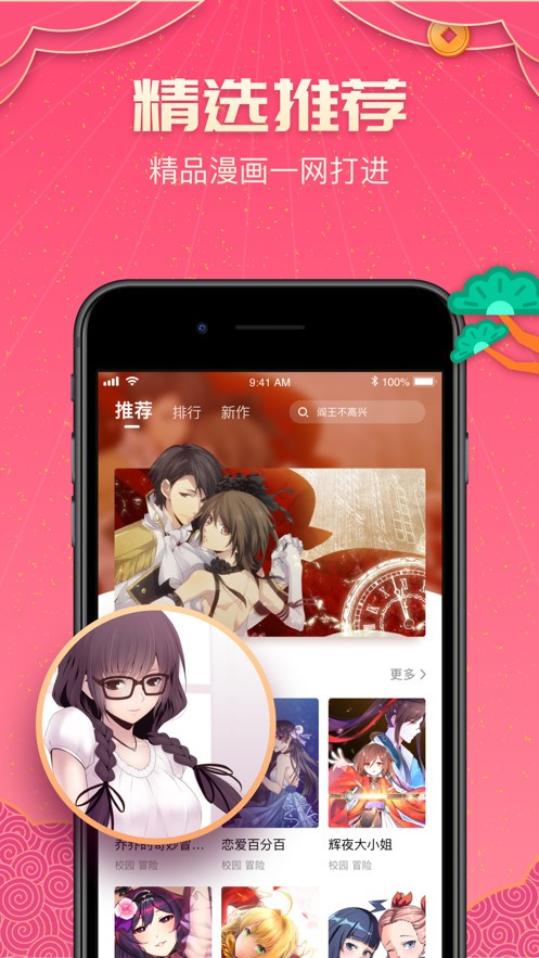 picacg嗶咔漫畫仲夏夜app下載-picacg嗶咔漫畫ios版(紳士模式法) - 超好玩