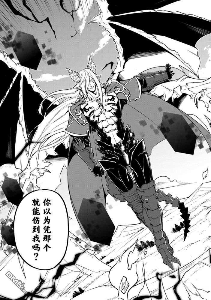 失格紋的最強賢者~世界最強的賢者為了變得更強而轉生了~漫畫第39.2話試看版(12P)(第1頁)劇情-二次元動漫