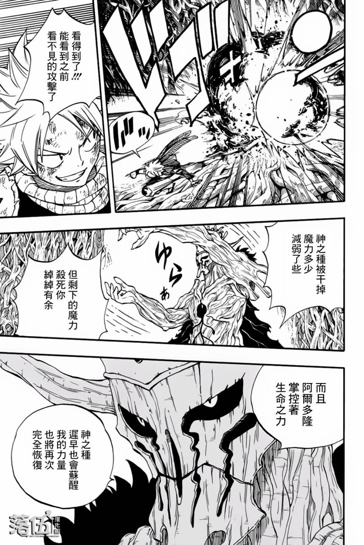 妖精的尾巴 百年任務漫畫第60話巨大化(19P)(第5頁)劇情-二次元動漫