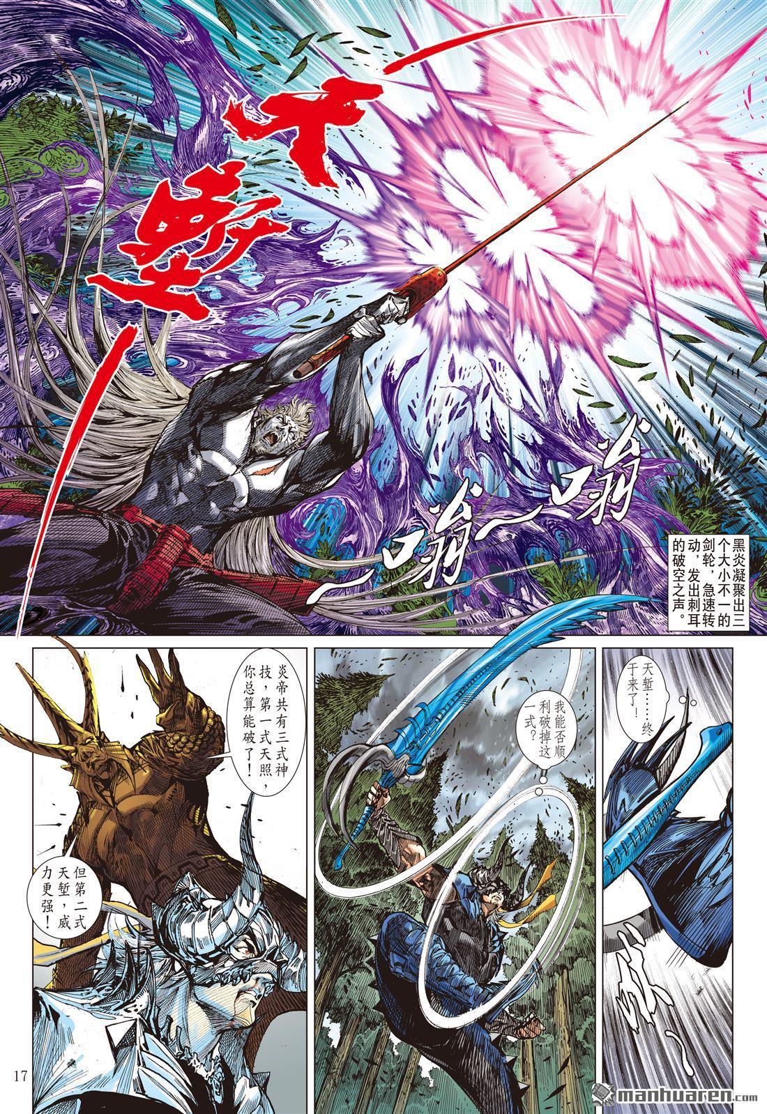 山海逆戰漫畫第458回 天塹煞(中)(第7頁)劇情-二次元動漫