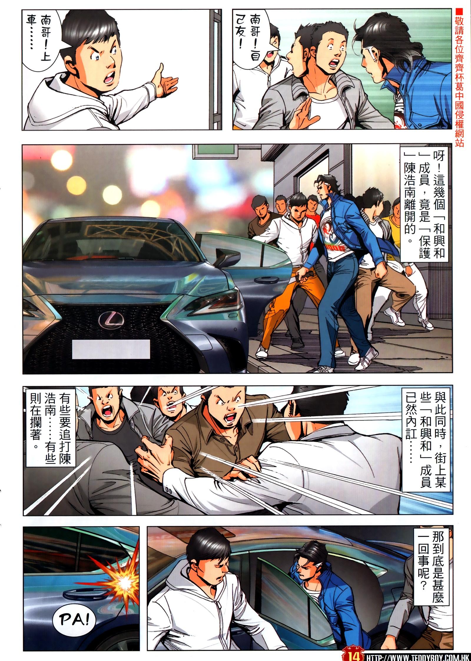 古惑仔漫畫第2306回 力挫和興和II(第14頁)劇情-二次元動漫