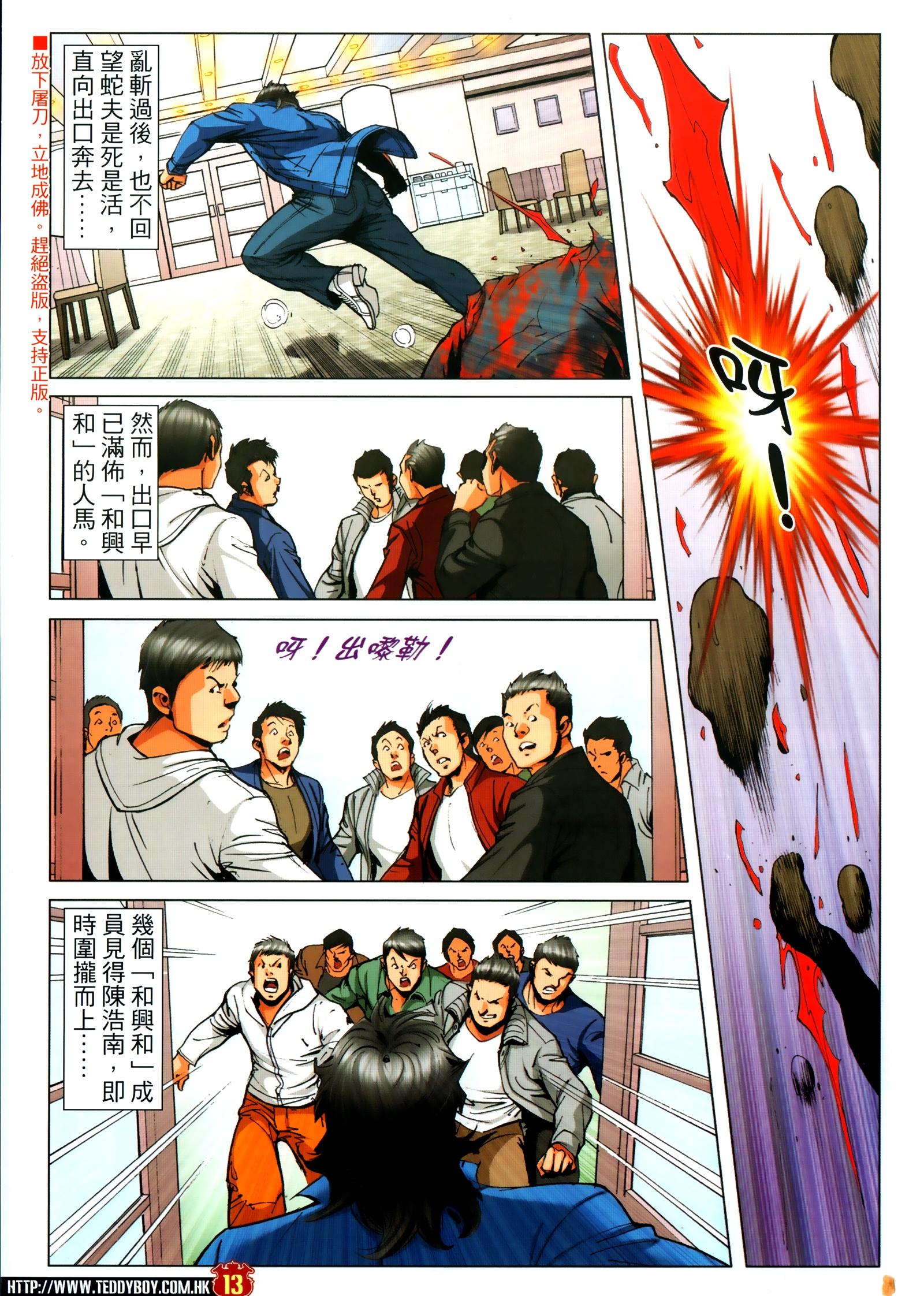 古惑仔漫畫第2306回 力挫和興和II(第13頁)劇情-二次元動漫