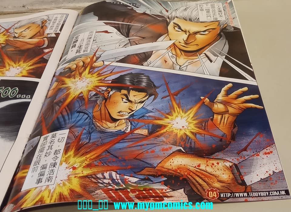 古惑仔漫畫第2328回 結局一戰IV(第1頁)劇情-二次元動漫