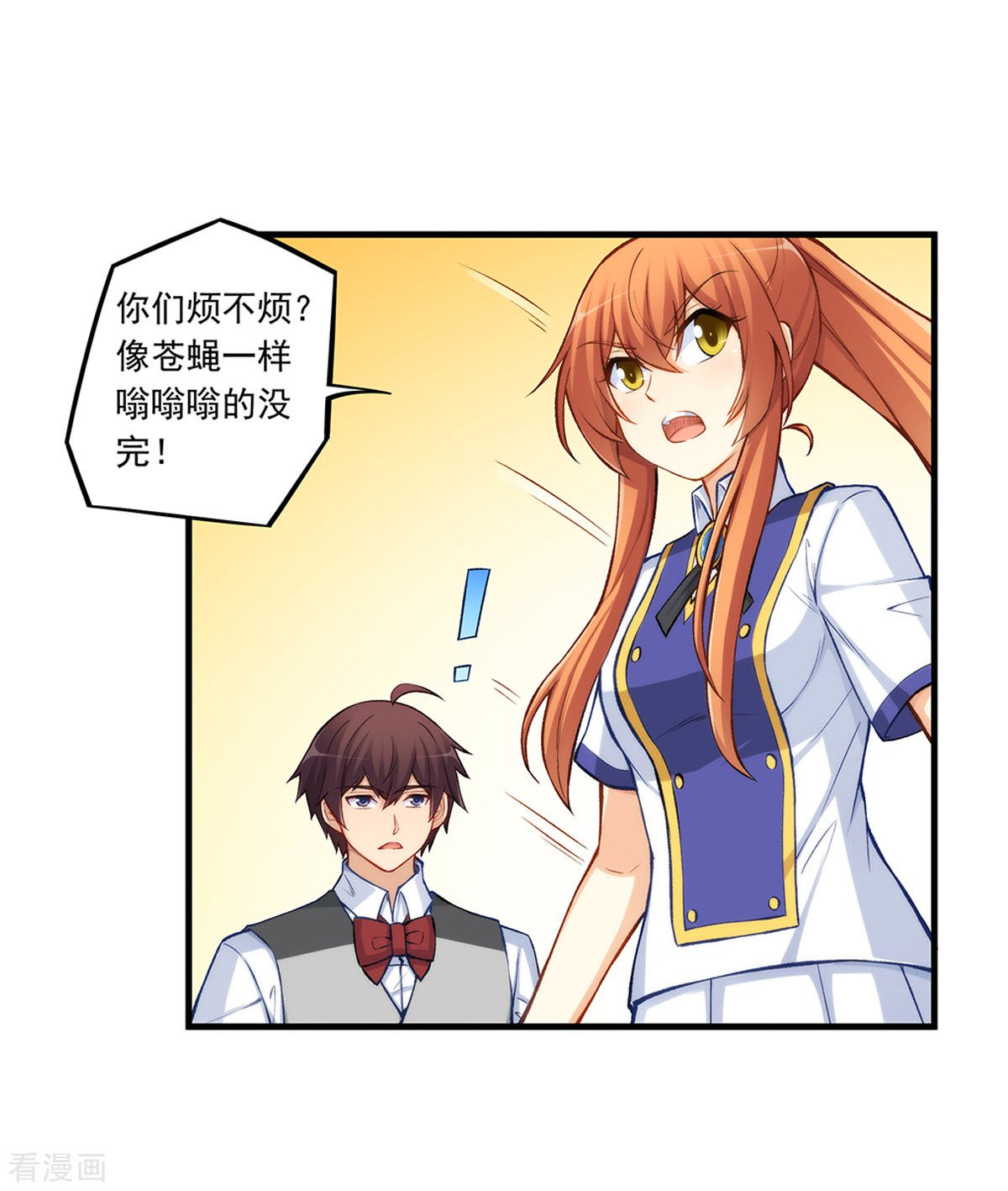 我是高富帥漫畫第184話(43P) (第3頁)劇情-二次元動漫